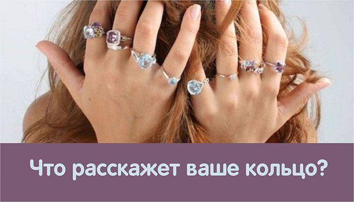 Как носить кольца на пальцах женщине